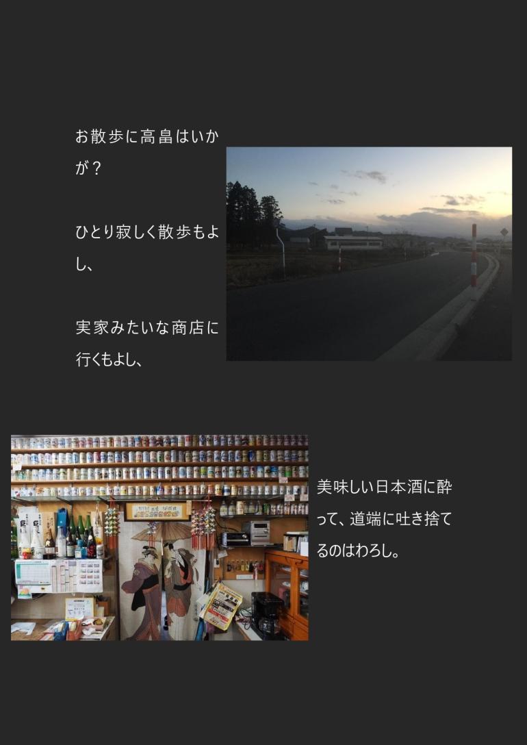 お散歩に高畠はいかが_page-0001