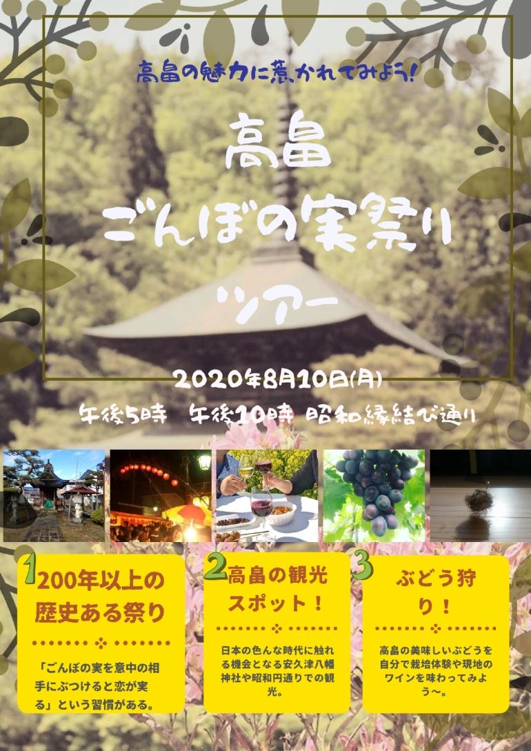スアド ごんぼの実ツアー_pages-to-jpg-0001