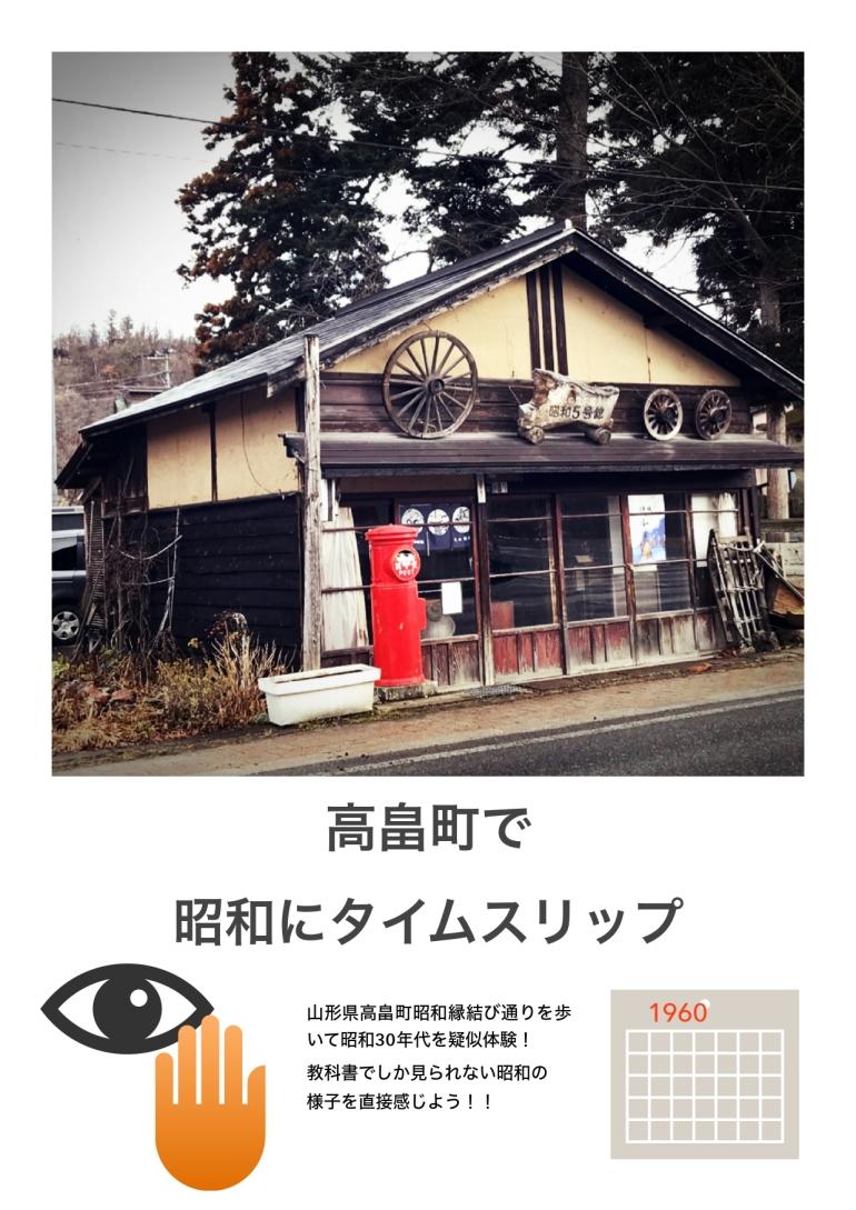 タイムスリップ高畠_pages-to-jpg-0001