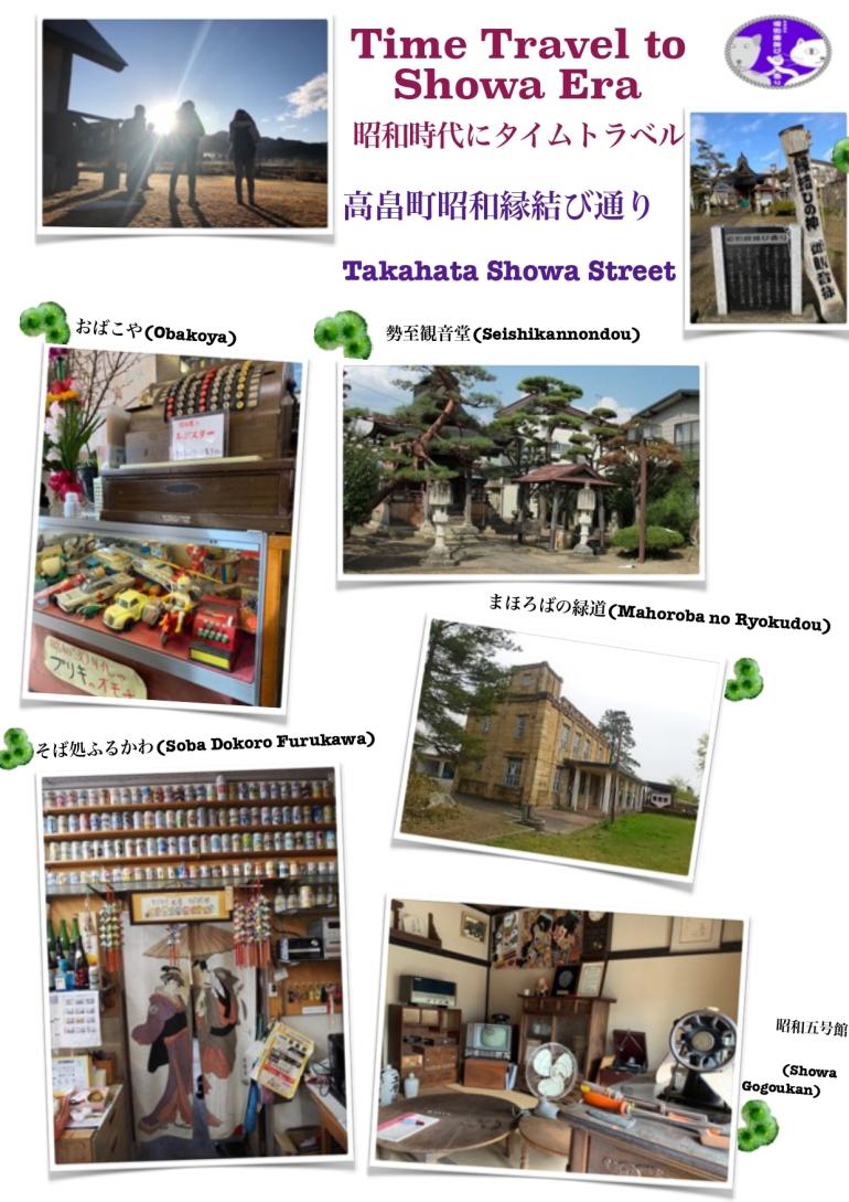 Time Travel to Showa Era 昭和時代にタイムトラベル_pages-to-jpg-0001